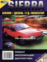 Руководство по ремонту Ford Sierra. Модели с 1982 по 1990 год выпуска, оборудованные бензиновыми и дизельными двигателями