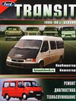 Руководство по ремонту, инструкция по эксплуатации Ford Transit. Модели с 1988 года выпуска, оборудованные дизельными двигателями