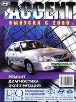 Руководство по ремонту, инструкция по эксплуатации Hyundai Accent. Модели с 2000 года выпуска, оборудованные бензиновыми двигателями