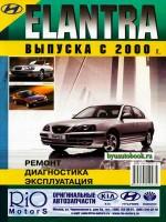 Руководство по ремонту, инструкция по эксплуатации Hyundai Elantra. Модели с 2000 года выпуска, оборудованные бензиновыми двигателями