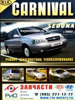 Руководство по ремонту, инструкция по эксплуатации Kia Carnival. Модели с 2002 года выпуска, оборудованные бензиновыми и дизельными двигателями