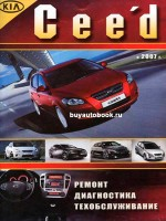 Руководство по ремонту и инструкция по эксплуатации Kia Cee'd. Модели с 2007 года, оборудованные бензиновыми и дизельными двигателями