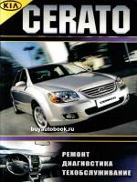 Руководство по ремонту, инструкция по эксплуатации KIA Cerato. Модели с 2003 года выпуска, оборудованные бензиновыми и дизельными двигателями
