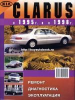 Руководство по ремонту и эксплуатации Kia Clarus. Модели с 1995 по 1998 год, оборудованные бензиновыми двигателями