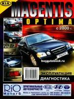 Руководство по ремонту, инструкция по эксплуатации Kia Magentis / Optima. Модели с 2000 года выпуска, оборудованные бензиновыми двигателями