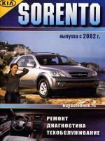 Руководство по ремонту, инструкция по эксплуатации Kia Sorento. Модели с 2002 года выпуска, оборудованные бензиновыми и дизельными двигателями