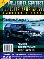 Руководство по ремонту, инструкция по эксплуатации Mitsubishi Montero Sport / Pajero Sport. Модели с 1996 года выпуска, оборудованные бензиновыми и дизельными двигателями