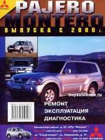 Руководство по ремонту, инструкция по эксплуатации Mitsubishi Pajero / Montero. Модели с 2000 года выпуска, оборудованные бензиновыми и дизельными двигателями
