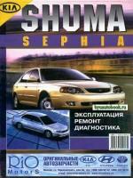 Руководство по ремонту, инструкция по эксплуатации Kia Sephia / Shuma. Модели, оборудованные бензиновыми двигателями