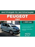Инструкция по эксплуатации Peugeot 1007. Модели с 2005 года выпуска
