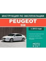 Инструкция по эксплуатации Peugeot 508. Модели с 2012 года выпуска