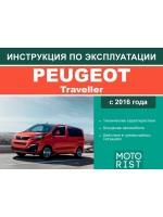 Инструкция по эксплуатации Peugeot Traveller. Модели с 2016 года выпуска