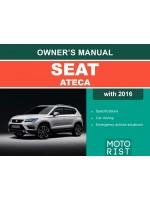 Инструкция по эксплуатации Seat Ateca. Модели с 2016 года выпуска