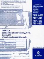 Каталог деталей и сборочных единиц КамАЗ 7403.10-260 / 740.11-240 / 740.13-260 / 740.14-300