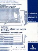 Каталог деталей и сборочных единиц КамАЗ 4308. Модели с 2003 года выпуска, оборудованные дизельными двигателями