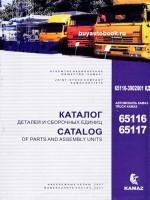 Каталог деталей и сборочных единиц  Камаз 65116-65117. Модели, оборудованные дизельными двигателями