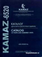 Каталог деталей и сборочных единиц Камаз 6520. Модели, оборудованные дизельными двигателями