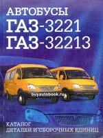 Каталог деталей и сборочных единиц ГАЗ 3221. Модели, оборудованные бензиновыми двигателями