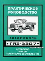 Каталог деталей и сборочных единиц ГАЗ 3307. Модели, оборудованные бензиновыми двигателями