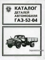 Каталог деталей и сборочных единиц ГАЗ 5204. Модели, оборудованные бензиновыми двигателями
