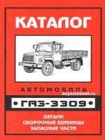 Каталог деталей и сборочных единиц  ГАЗ 3309. Модели с 1995 года выпуска, оборудованные дизельными двигателями