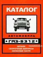 Каталог деталей и сборочных единиц ГАЗ 53-12. Модели с 1983 по 1993 год выпуска, оборудованные бензиновыми двигателями