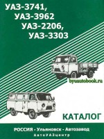 Каталог деталей и сборочных единиц  УАЗ 3741 / 3962 / 2206 / 3303. Модели с 1972 года выпуска, оборудованные бензиновыми двигателями