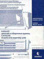 Каталог деталей и сборочных единиц  КамАЗ 43118, тип 6х6. Модели с 1979 года выпуска, оборудованные дизельными двигателями