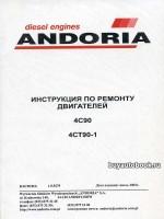 Руководство по ремонту двигателей Andoria 4C90, техническое обслуживание, инструкция по эксплуатации