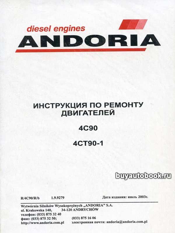 андория 4с90 инструкция по ремонту