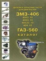 Каталог деталей и сборочных единиц  двигателя ГАЗ 560 / ЗМЗ 406. Руководство по ремонту, техническое обслуживание