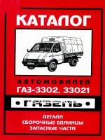 Каталог деталей и сборочных единиц GAZ 3302 / 33021 с 1994 года выпуска. Модели оборудованные бензиновыми двигателями