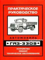 Руководство по ремонту ГАЗ 3309. Модели, оборудованные бензиновыми двигателями