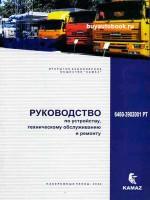 Руководство по ремонту, инструкция по эксплуатации КамАЗ 6460. Модели с 1998 года выпуска, оборудованные дизельными двигателями