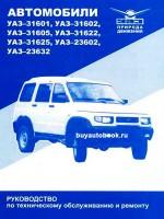 Руководство по ремонту УАЗ 31601 / 23632. Модели, оборудованные бензиновыми двигателями