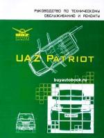 Руководство по ремонту УАЗ 3163 Патриот. Модели с 2005 года выпуска, оборудованные бензиновыми двигателями