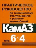 Руководство по ремонту КамАЗ 6x4. Модели с 1976 года выпуска, оборудованные дизельными двигателями