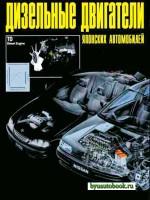 Руководство по ремонту и техническому обслуживанию дизельных двигателей японских автомобилей