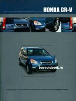 Руководство по ремонту и эксплуатации Honda CR-V. Модели с 2001 года выпуска, оборудованные бензиновыми двигателями