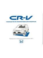 Руководство по ремонту и эксплуатации Honda CR-V в фотографиях. Модели с 2001 года, оборудованные бензиновыми двигателями