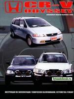Руководство по ремонту и эксплуатации Honda CR-V / Odyssey. Модели с 1995 по 2000 год выпуска, оборудованные бензиновыми двигателями