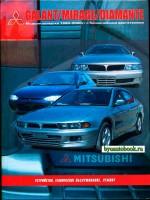 Руководство по ремонту Mitsubishi Galant / Diamante / Mirage. Модели с 1990 по 2000 год выпуска, оборудованные бензиновыми двигателями