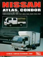 Руководство по ремонту и эксплуатации Nissan Atlas / Condor. Модели с 1984 по 1996 год выпуска, оборудованные дизельными двигателями