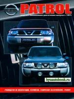 Руководство по ремонту и эксплуатации Nissan Patrol. Модели с 1997 года выпуска, оборудованные бензиновыми двигателями