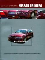 Руководство по ремонту и эксплуатации Nissan Primera. Модели с 1995 по 2002 год выпуска, оборудованные бензиновыми и дизельными двигателями