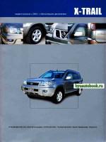 Руководство по ремонту и эксплуатации Nissan X-Trail. Модели с 2000 года выпуска, оборудованные бензиновыми двигателями