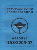 Руководство по эксплуатации ПАЗ 3205-07. Модели, оборудованные дизельными двигателями