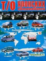 Руководство по техническому обслуживанию японских автомобилей