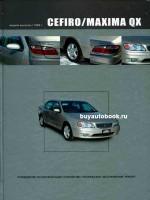 Руководство по ремонту и эксплуатации Nissan Maxima QX / Cefiro. Модели с 1998 года выпуска, оборудованные бензиновыми двигателями