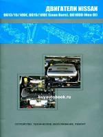 Руководство по ремонту и техническому обслуживанию двигателей Nissan QG13DE / Nissan QG18DD